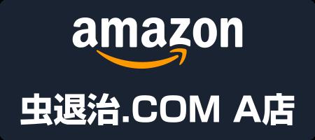 虫退治.COM アマゾン