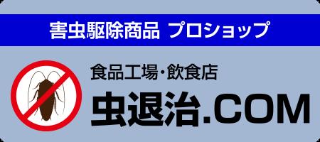 虫退治.COM
